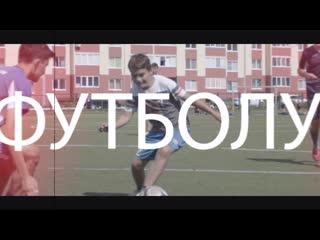 Футбольная акция Уличный красава  2019