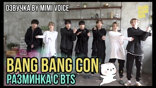 [Озвучка by Mimi Voice] [BANG BANG CON] Stretching Exercise with BTS