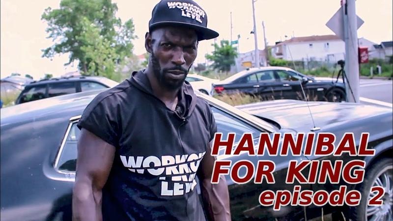 Workout level представляет Hannibal for King. Эпизод 2 (2019)