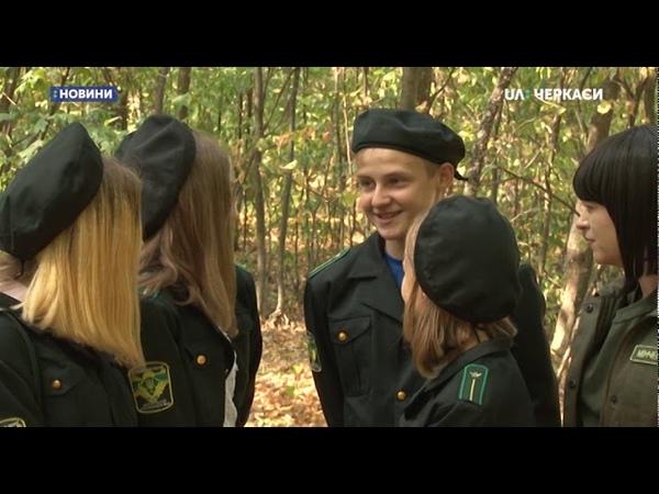 Еколого-просвітницька стежка з'явилася у Смілянському лісовому господарстві