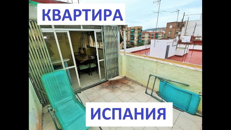 Квартира Атико в Аликанте в Испании БОЛЬШАЯ ТЕРРАСА частично меблирована НЕДОРОГО SpainTur