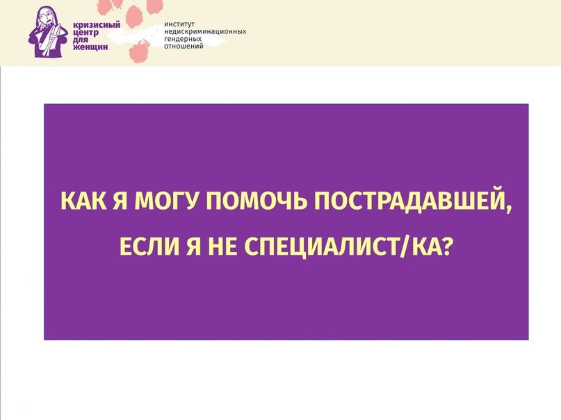 Презентация для фестиваля Знак Равенства - Болюбах, Корчемная