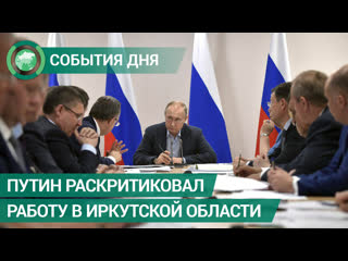 Путин недоволен ликвидацией последствий паводка в Иркутской области. События дня. ФАН-ТВ