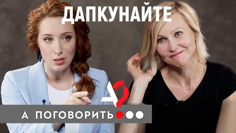 Дапкунайте: еда для Тома Круза, независимость для Литвы, возраст для женщины А поговорить?..