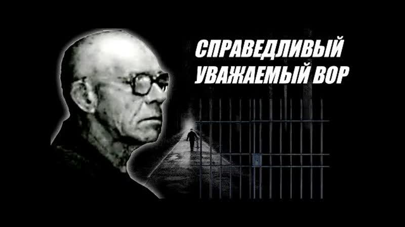Вася Бриллиант Последний Хранитель Воровских Традиций