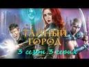 Тайный город 3 сезон 3 серия в формате 1080р