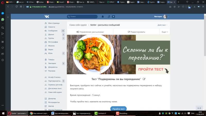 Партнерский маркетинг во ВКонтакте Урок 08. Настройка автоворонки под партнерку без своего лид-магнита в Senler