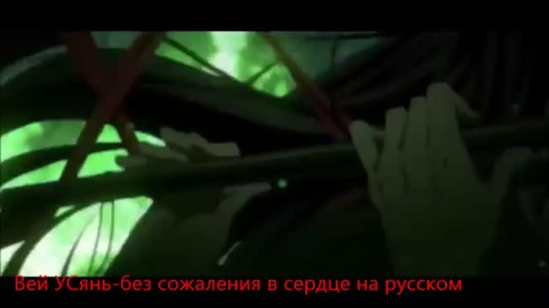 Вей УСянь без сожаления в сердце на русском