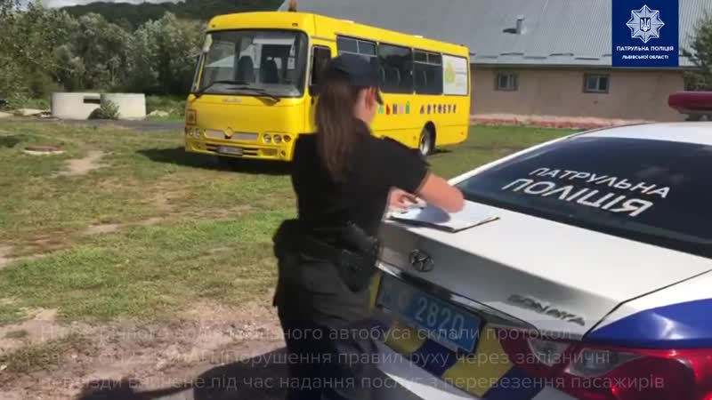 Порушив! Відповідай! Патрульні знайшли і оштрафували водія шкільного автобуса