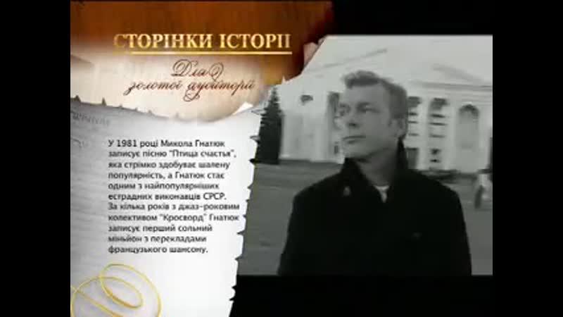 Микола Гнатюк. Сторінки історії для золотої аудиторії. 2008