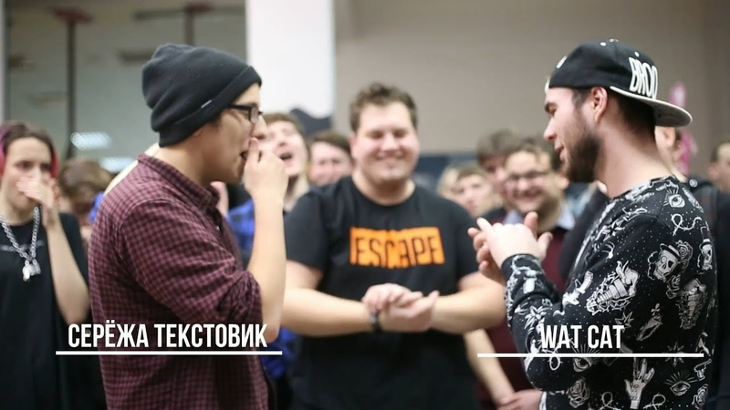 MIXBATTLE V Сезон 1 8 Серёжа Текстовик VS WAT CAT