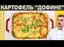 КАРТОФЕЛЬ ДОФИНЕ в духовке по французски Конкурс Выпуск 220