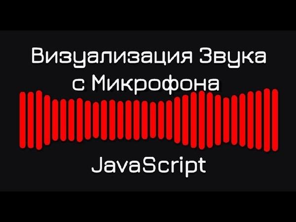 Web Audio API Визуализация Звука с Микрофона на чистом JS | Урок файлы проекта
