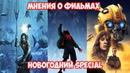 Мнение о фильмах Аквамен Бамблби и Человек Паук Через вселенные новогоднее поздравление
