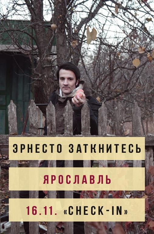 Афиша Ярославль Эрнесто Заткнитесь / Ярославль 16.11. / Check-In