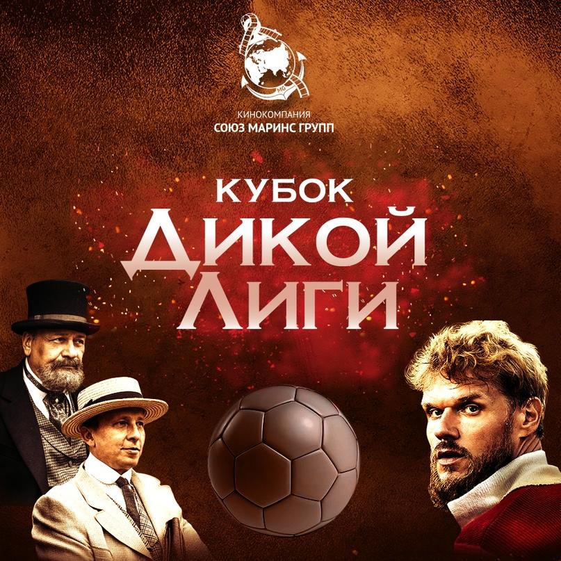 В Нижнем Новгороде пройдет детский Турнир «Кубок Дикой Лиги»