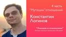 Эмоции и отношения 4 Константин Логинов