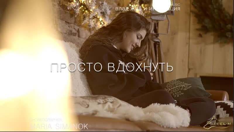 Combo Maria Simanok Влад Хош In2Nation Просто Вдохнуть