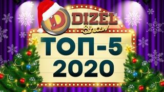 ТОП-5 - Лучшие номера Дизель Шоу за 2020-й год | ЮМОР ICTV