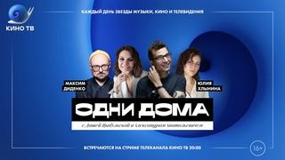 Стрим «Одни дома» #15: Александр Анатольевич, Максим Диденко, Юлия Хлынина, Даша Цыбульская