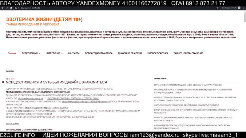 БИТВА ЭКСТРАСЕНСОВ 20-10 ВОЗДАЯНИЕ НАСЛЕДНИКИ БОГОВ МАЙЯ ШИВА КОСМОС ИСТИНА