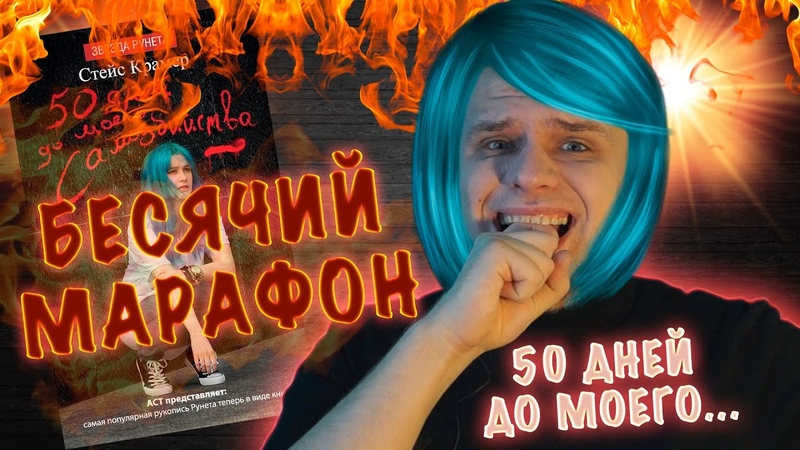 БЕСЯЧИЙ МАРАФОН. КРАМЕР - 50 ДНЕЙ ДО МОЕГО...