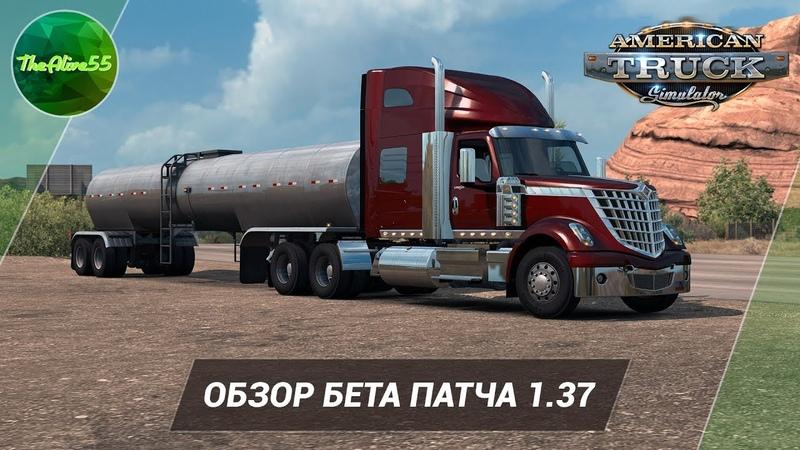 ATS ОБЗОР БЕТА ПАТЧА 1 37