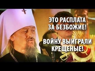 Священник назвал потери ВОВ расплатой за безбожие, а выиграли войну крещеные!