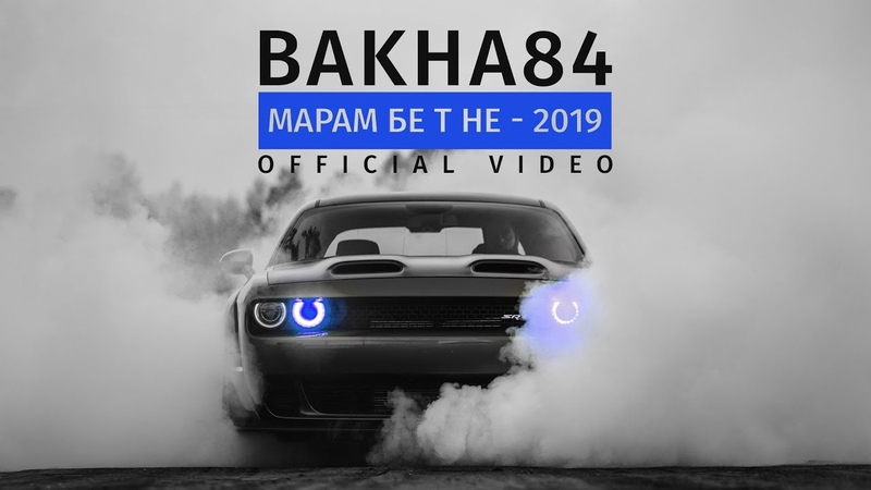 Баха84 - Марам бе т не 2019 (Official video) | Bakha84 - Maram be t ne 2019 (Official video)