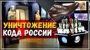 УНИЧТОЖЕНИЕ культурного кода России Музей Рерихов Обращение к новому генеральному прокурору РФ