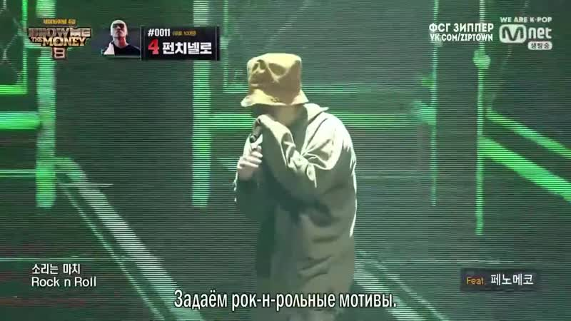 SMTM8 punchnello 정글 Feat PENOMECO Sam Kim Prod millic