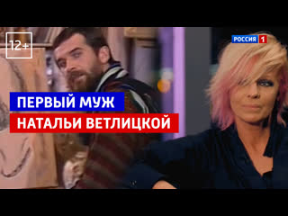 Эксклюзивное интервью с натальей ветлицкой — «привет, андрей» — россия 1