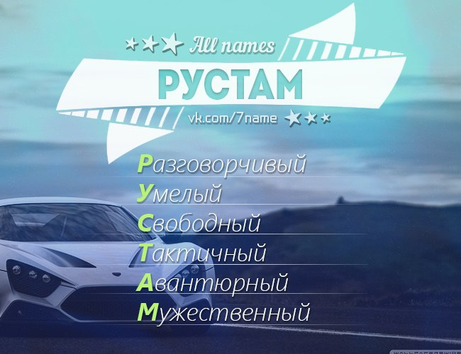 остров, фото с именем рустам кто служит городе