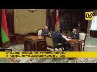 Лукашенко: Месяц нам еще придется барахтаться. Уже легче немножко стало, но нельзя расслабляться
