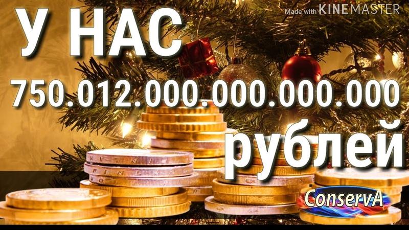 У нас 750 КВАДРИЛЛИОНОВ рублей. ConservA