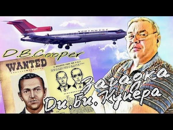 Ди Би Купер D B Cooper Самое загадочное ограбление в истории США