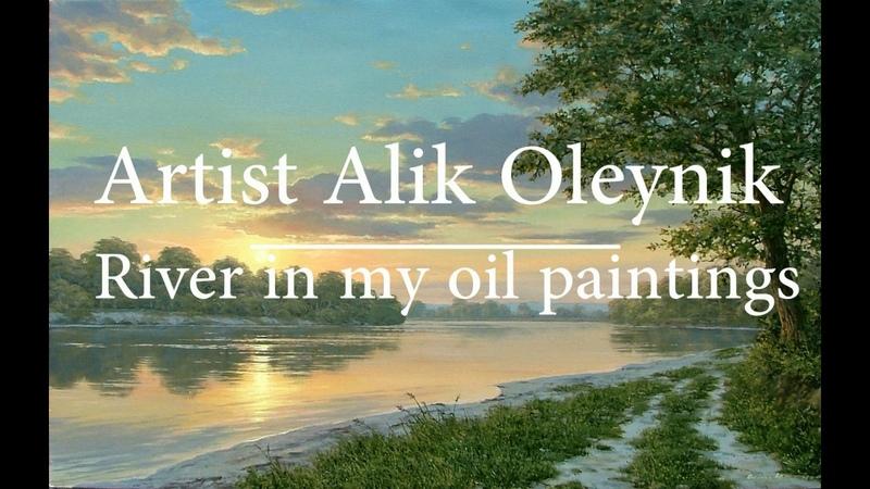 The plains of the river in my oil painting. Artist Alik Oleynik.
