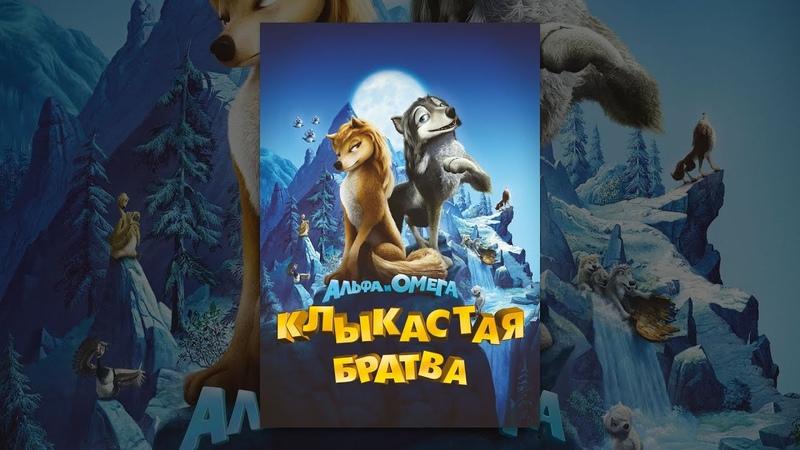 Альфа и Омега Клыкастая братва 2010 Мультфильм