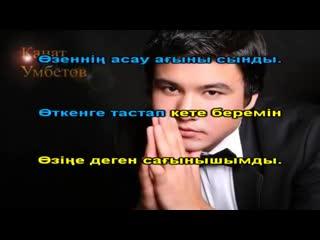 Канат Умбетов Мазаламайын КАРАОКЕ казакша казахское минус оригинал YouTube-1