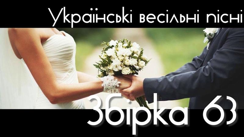 🎼 🎷🎺Збірка 63 Українські весільні пісні Украинские свадебные песни Украинские народные песни