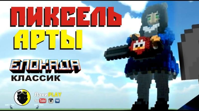 Пиксель АРТЫ от AveDaria! Няшка с ПИЛОЙ, Хеллоуин, НОВЫЙ ГОД - Игра БЛОКАДА 3D Классик