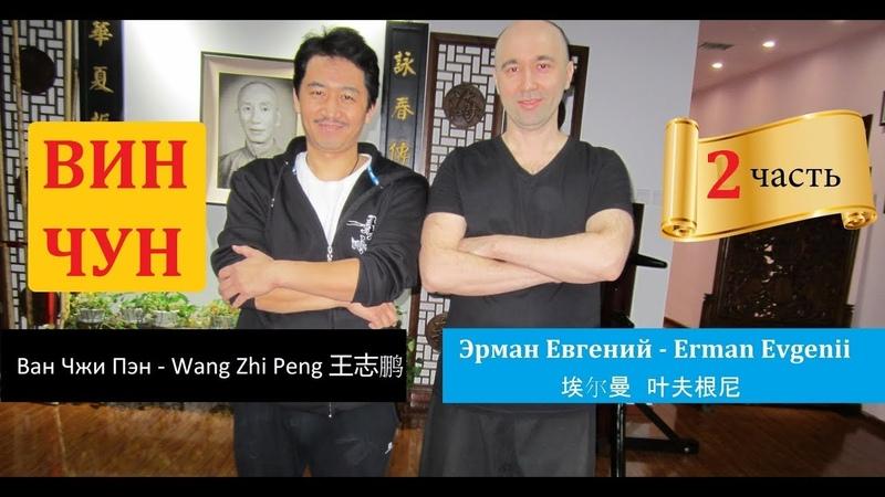 ВИН ЧУН в Пекине – Мастер Ван Чжи Пэн - Wang Zhi Peng 王志鹏 (2 часть)