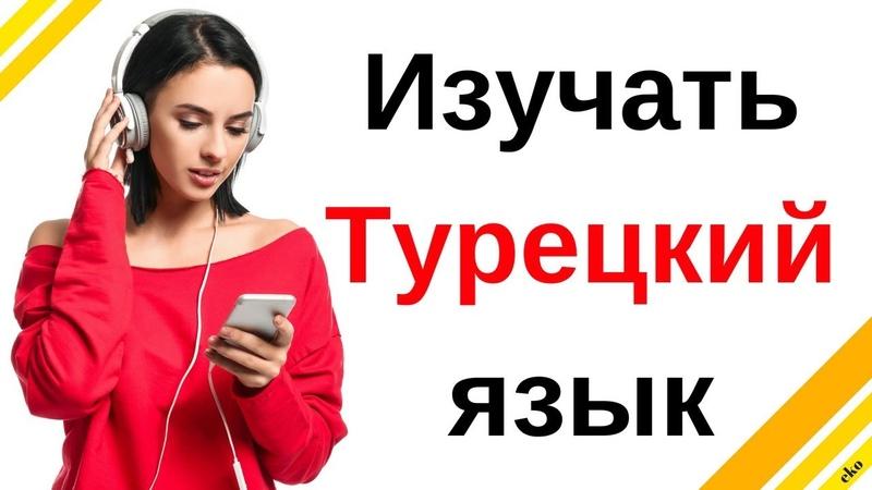 Изучать Турецкий язык во сне ||| Самые важные турецкие фразы и слова ||| русский/турецкий