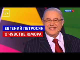 Евгений Петросян о чувстве юмора  Россия 1