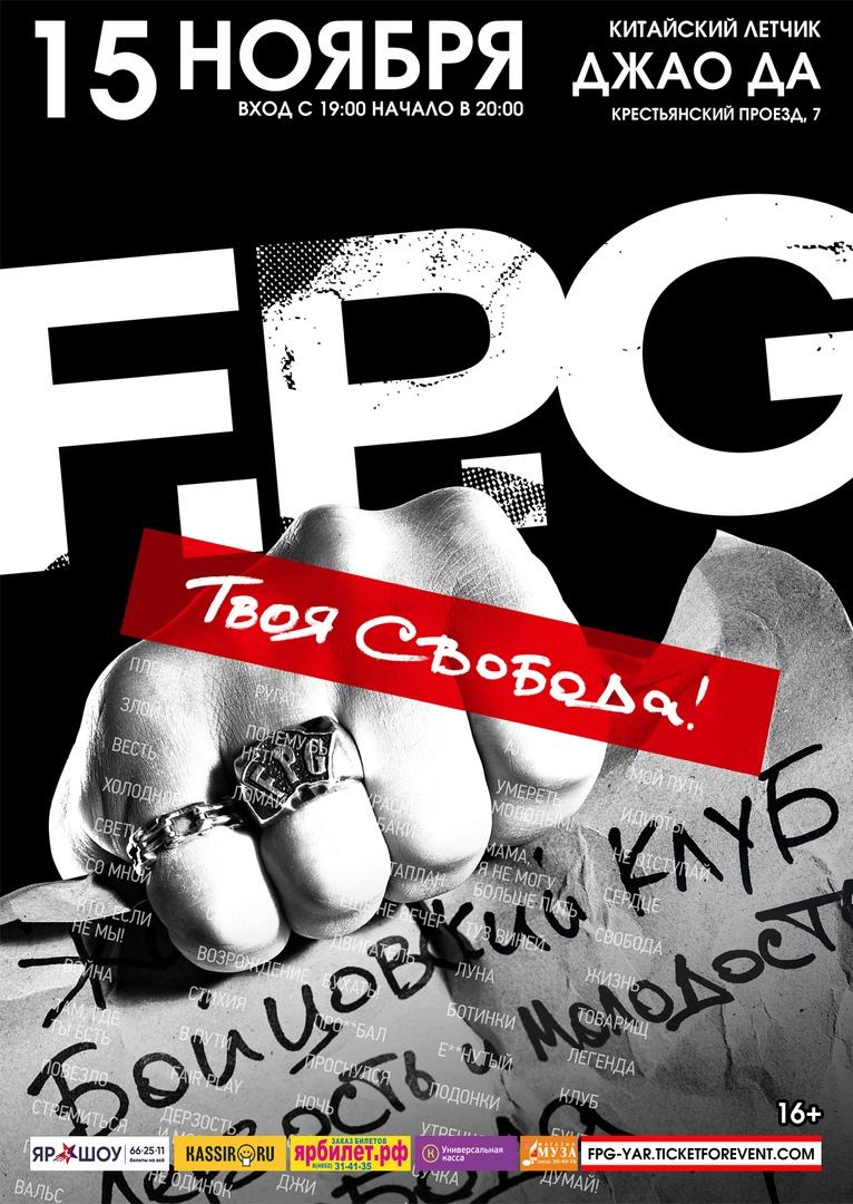 Афиша Ярославль F.P.G // 15.11 // Ярославль