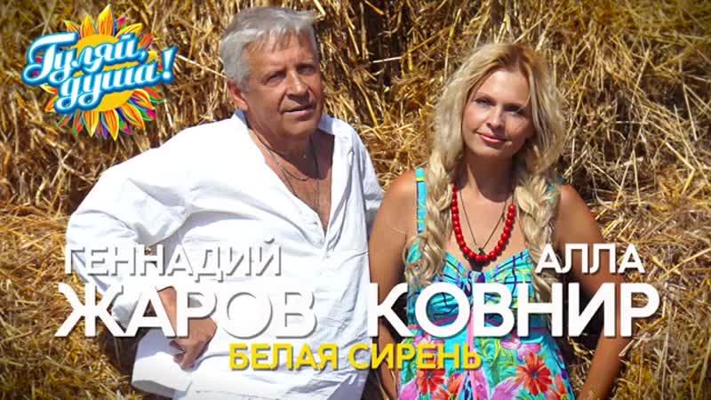 Г Жаров и А Ковнир Альбом Белая сирень