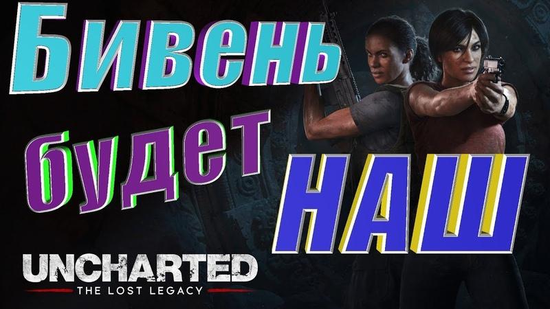 Анчартед: Утраченное Наследие | Uncharted: The Lost Legacy | Бивень будет наш | Прохождение.