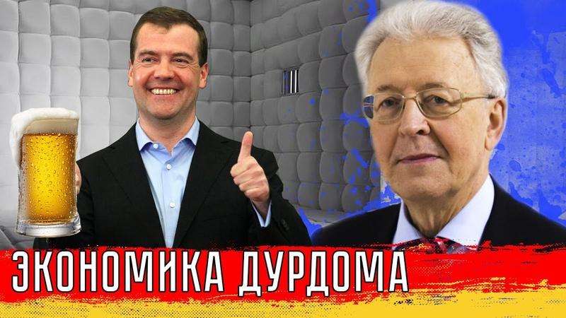 Экономика Дурдома ВалентинКатасонов ДмитрийМедведев Экономика