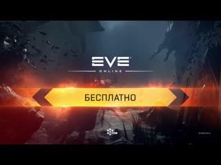 Eve online - чем заняться в игре