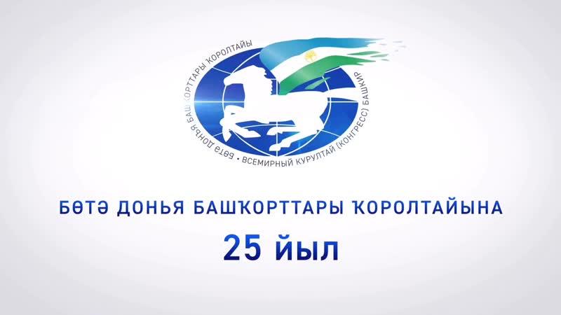 Сибай дәүләт театр-концерт берекмәһенең ижади коллективы ҡоролтай25